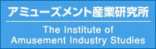 アミューズメント産業研究所 - 大阪商業大学